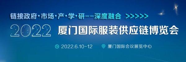 2022.06.10厦门国际服装供应链博览会